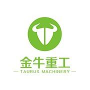 湖南金牛重工机械有限公司的形象照片
