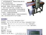 大米金属检测机 月饼金属检测机 人参金属检测机