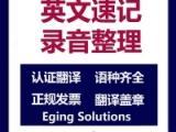 经济学哲学课程英文录音整理丨上海正规翻译公司