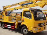 供应东风14米高空作业车
