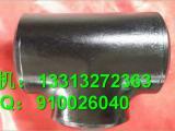 厂家直销16MN/Q345B高压厚壁热压无缝正三通