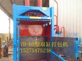液压废纸箱打包机 立式废纸箱打包机生产厂