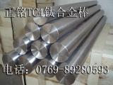 进口TC4钛合金光亮棒,高强度TC4钛合金型号用途