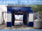 自动洗车机新奇特洗车设备厂家