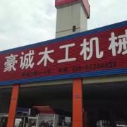 双流县豪诚木工工具经营部的形象照片