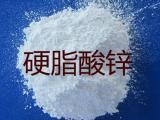 供应橡胶用防粘剂活化剂硬脂酸锌