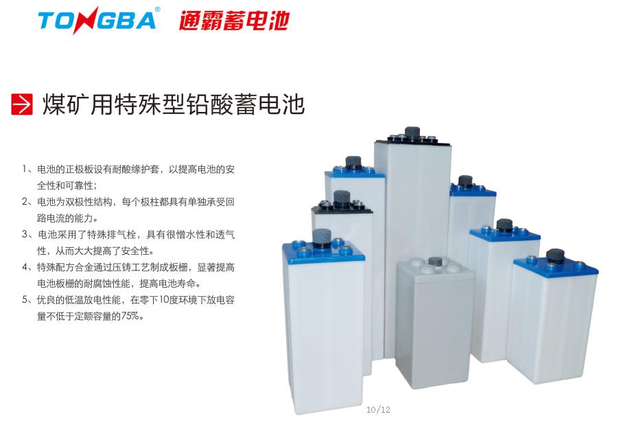 德国好牌(hoppecke)蓄电池,gs蓄电池,鼎丰充电机, 公司以优质的产品