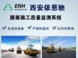 沥青路面施工质量控制,西安依恩驰-数字化施工