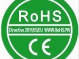 宁波ROHS认证