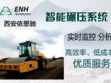 ENH公路路面路基智能压实系统,高速路上广泛应用