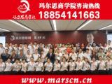 营销知识培训 玛尔思商学院