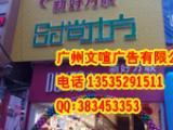 广州专业维修广告牌 维修霓虹灯广告 维修灯箱发光字 霓虹灯字