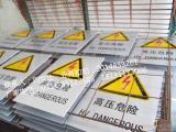 厂家生产不锈钢安全标示牌批发 建筑工地警告标志牌图片