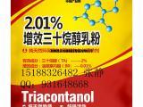 三十烷醇价格三十烷醇用法三十烷醇用量三十烷醇厂家