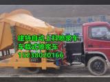 建特重工四驱喷浆车 混泥土喷浆车生产厂家 欢迎前来咨询