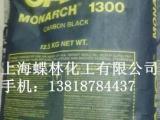 卡博特高色调炭黑M1300
