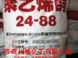 川维济南办事处供应冷溶聚乙烯醇2488