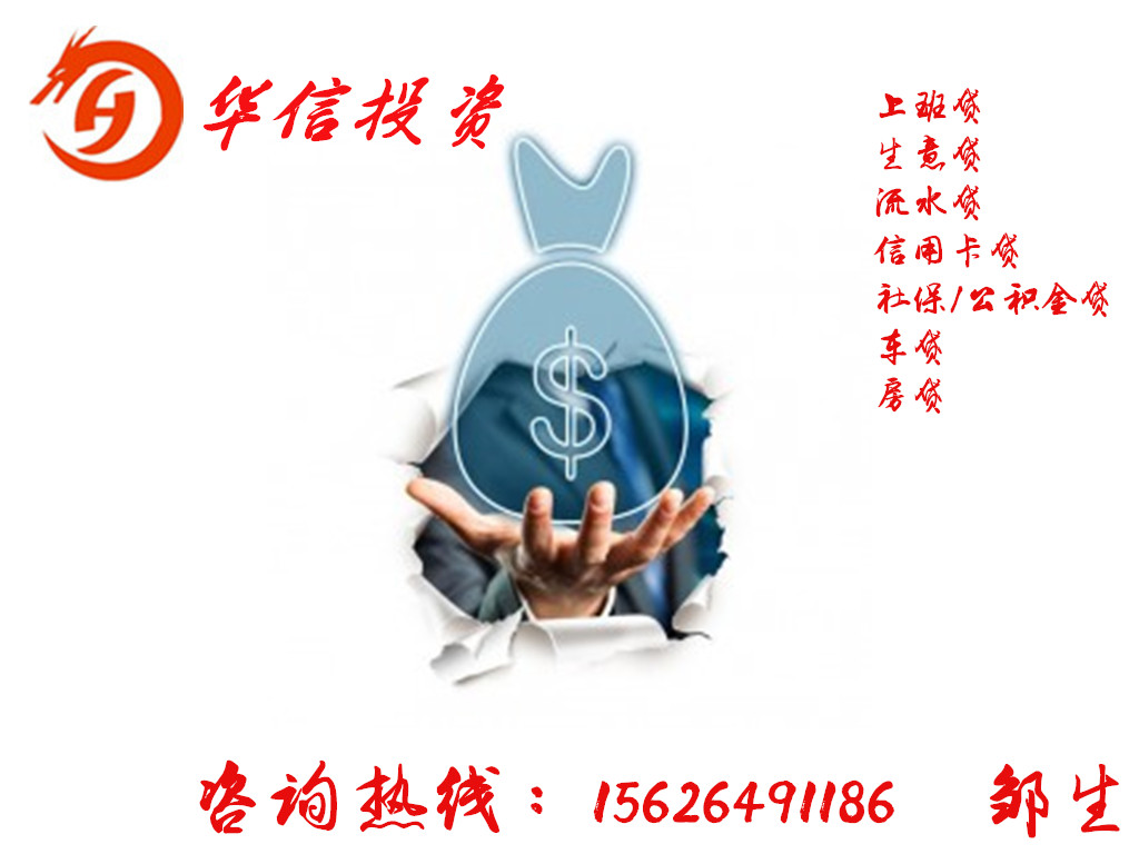 广州上班贷款,社保贷,公积金贷,快速放款 来电咨询