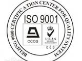 企业为什么要办理iso9001认证