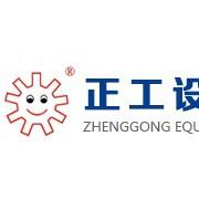 东莞市正工设备科技有限公司的形象照片