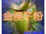 金樱子提取物金樱子浓缩粉金樱子浸膏粉金樱子喷雾干燥粉