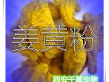 姜黄提取物姜黄浓缩粉姜黄浸膏粉姜黄喷雾干燥粉
