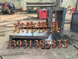 高铁预制挡渣块模具,水泥挡渣块模具生产厂家京伟模具