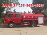 3吨消防车 微型消防站专用消防车价格
