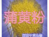 蒲黄提取物蒲黄浓缩粉蒲黄浸膏粉蒲黄喷雾干燥粉