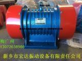 YZD-50-6三相惯性振动电机 宏达LZF仓壁振动器