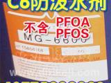 原装进口碳6防水剂MG-6600