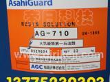 非离子防水剂AG-710