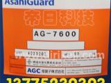 原装进口防水剂AG-7600