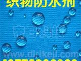 氟系防水防油加工剂TG-528A