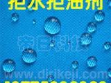 氟系防水防油加工剂TG-5035