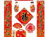 厂家定做春节广告对联/成都福字大礼包定制/春联红包对联六件套