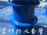 供应02S404国标刚性防水套管,穿墙管