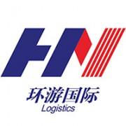 广州市环游国际物流有限责任公司的形象照片
