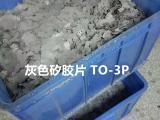 导热绝缘垫片,TO-220,TO-3P散热矽胶片