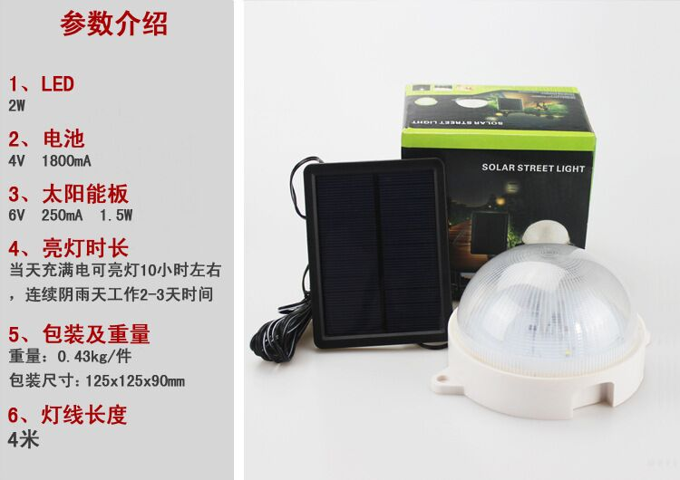 sl-120b遥控版led太阳能壁灯 便携式太阳能灯