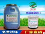 镁质胶凝材料净化彩钢板改性剂 碱式硫氧镁聚苯板改性剂