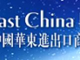 2017华东进出口商品交易会