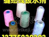 缝纫线防水剂SR-702