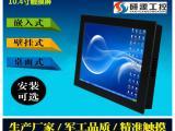厂家批发10.4寸嵌入式工业平板电脑