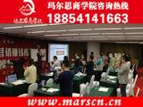 互联网营销培训课程  玛尔思商学院