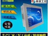 10.4寸i3低温工业平板电脑触控一体机供应