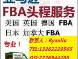 美国FBA头程美国亚马逊头程服务美国FBA快递