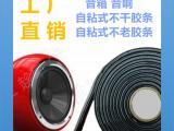 CZ 工厂直销电器防水胶 密封基不老胶条扬声器密封条不老胶条