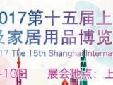 2017中国十五届礼品展会