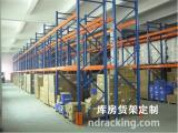 库房货架供应 定制仓库重型货架 能达货架好用